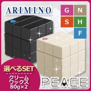 アリミノ ピース ワックス 80g x2個 《G/N/S/H/F》 選べるセット|haircarecafe