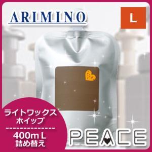 アリミノ ピース ライトワックスホイップ 400mL 詰め替え /ブランド:アリミノ /メーカー:株...