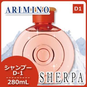 アリミノ シェルパ デザインサプリ シャンプー D-1 280mL /ブランド:アリミノ /メーカー...