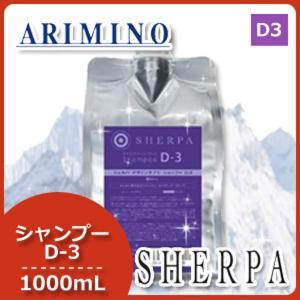 アリミノ シェルパ デザインサプリ シャンプー D-3 1000mL 詰め替え /ブランド:アリミノ...