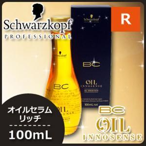 シュワルツコフ BCオイル イノセンス オイルセラム リッチ 100ml /メーカー:Schwarz...
