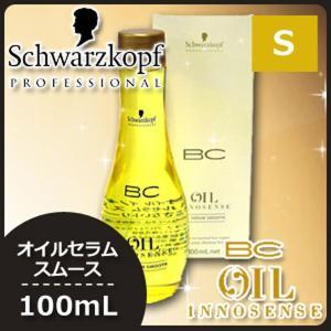 シュワルツコフ BCオイル イノセンス オイルセラム スムース 100ml /メーカー:Schwar...