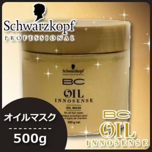 シュワルツコフ BCオイル イノセンス オイルマスク 500g /メーカー:Schwarzkopf(...