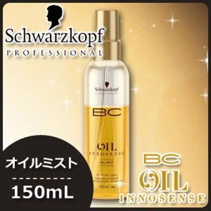 シュワルツコフ BCオイル イノセンス オイルミスト 150ml /メーカー:Schwarzkopf...