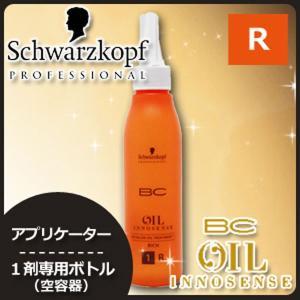 シュワルツコフ BCオイル イノセンス アプリケーター /メーカー:Schwarzkopf(シュワル...