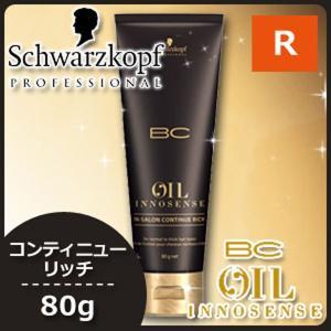 シュワルツコフ BCオイル イノセンス コンティニュー リッチ 80g /メーカー:Schwarzk...