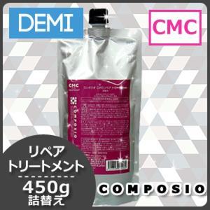 デミ コンポジオ CMC リペア トリートメント 450g 詰め替え 美容院 サロン専売