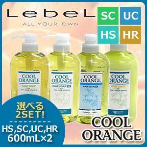 ルベル クールオレンジ ヘアソープ リンス 600mL 選べる2本セット 《HS/SC/UC/HR》 シャンプー リンス|haircarecafe