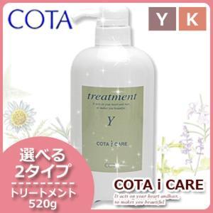 コタ アイケア トリートメント 520g 《Y/K》 ヘアサロン専売品