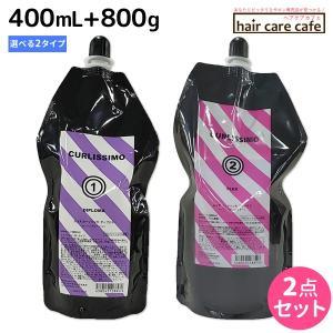 ムコタ カーリッシモ 第1剤 400mL 《ディプロマ/アドバンス/ベーシック》 + 第2剤 800mL 選べるセット|haircarecafe