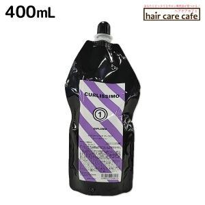 ムコタ カーリッシモ ディプロマ 第1剤 400mL 《パーマ液》|haircarecafe