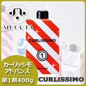 ムコタ カーリッシモ アドバンス 第1剤 400mL 《パーマ液》|haircarecafe