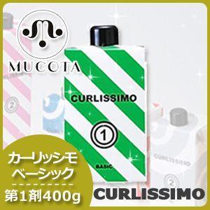 ムコタ カーリッシモ ベーシック 第1剤 400mL 《パーマ液》|haircarecafe
