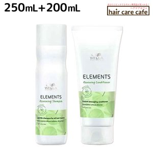 【送料無料】ウエラ プロフェッショナル エレメンツ シャンプー 250mL + コンディショナー 200mL セット