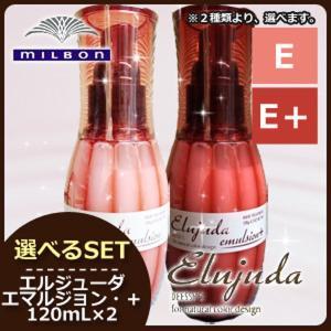 ミルボン ディーセス エルジューダ エマルジョン 120g × 2個 選べるセット|haircarecafe