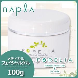 ナプラ フォーレリア メディカルフェイシャルゲル 100g haircarecafe