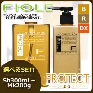 フィヨーレ Fプロテクト シャンプー 300mL + ヘアマスク 200g セット 《リッチ/ベーシック/DX》