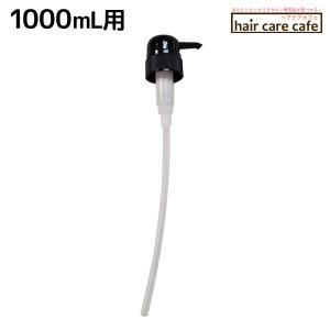 ハホニコ 十六油(16油) 1000mL用ポンプ /ブランド:十六油 /メーカー:ハホニコ /ヘアト...