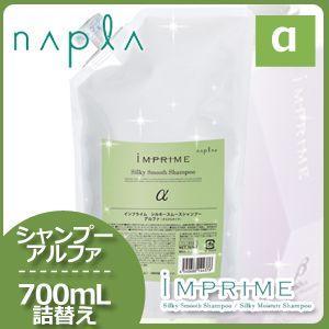 ナプラ インプライム シルキー スムース シャンプー アルファ 700mL 詰め替え