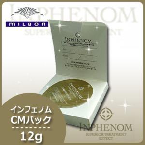 ミルボン インフェノム CMパック 12g|haircarecafe