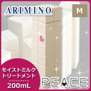 アリミノ ピース モイストミルク バニラ 200mL /ブランド:アリミノ /メーカー:株式会社アリ...