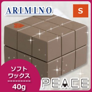 アリミノ ピース ソフトワックス カフェオレ 40g|haircarecafe