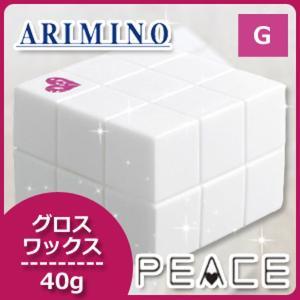 アリミノ ピース グロスワックス ホワイト 40g /ブランド:アリミノ /メーカー:株式会社アリミ...