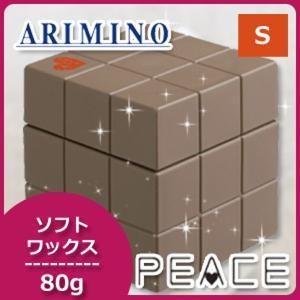 アリミノ ピース ソフトワックス カフェオレ 80g|haircarecafe