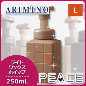 アリミノ ピース ライトワックスホイップ 250mL /ブランド:アリミノ /メーカー:株式会社アリ...