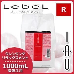 ルベル イオ シャンプー リラックスメント 1000ml/メーカー:ルベル/ブランド:イオ/ヘアケア...
