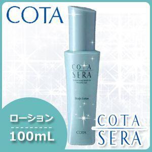 コタ コタセラ ローション 100ml 薬用 スキャルプ COTA セラ  <医薬部外品>  ■3つ...