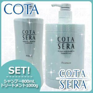 コタ セラ シャンプー 800mL + コタ セラ トリートメント 1000g セット|haircarecafe