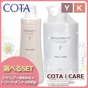 コタ アイケア シャンプー 800mL + コタ アイケア トリートメント1000g セット 《Y・K》|haircarecafe