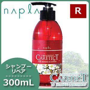 ナプラ ケアテクト HB リペア シャンプー 300mL|haircarecafe