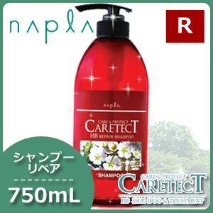 ナプラ ケアテクト HB リペア シャンプー 750mL|haircarecafe