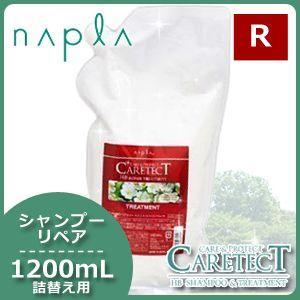 ナプラ ケアテクト HB リペア シャンプー 1200mL(1.2L) 詰め替え|haircarecafe