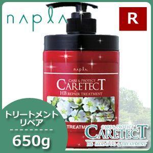 ナプラ ケアテクト HB リペア トリートメント 650g|haircarecafe