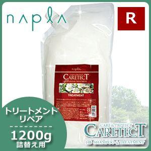 ナプラ ケアテクト HB リペア トリートメント 1200g(1.2Kg) 詰め替え|haircarecafe
