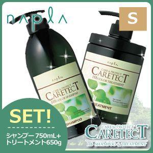 ナプラ ケアテクト HB カラーシャンプー S 750mL + トリートメント 650g セット 美容室 ヘアサロン専売品|haircarecafe