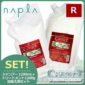 ナプラ ケアテクト HB リペア シャンプー 1200mL + トリートメント 1200g セット 詰め替え|haircarecafe