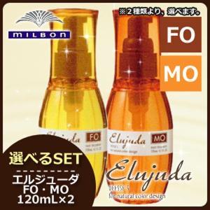 【送料無料】ミルボン ディーセス エルジューダ MO FO 120mL × 2本 選べるセット