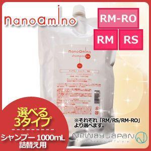 ニューウェイジャパン ナノアミノ シャンプー  RM/RS/RM-RO 1000mL 詰め替え用 選...