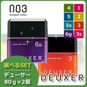【送料無料】ナンバースリー デューサー ワックス 80g × 2個 《1・2・3・4・5・3s・5s・6g》 選べるセット