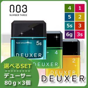 ナンバースリー デューサー 80g × 3個 《1・2・3・4・5・3s・5s・6g》 選べるセット...