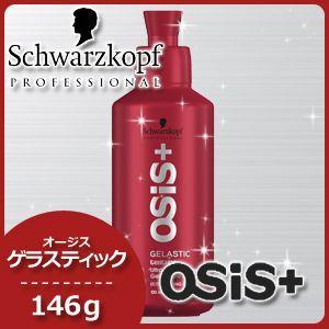 シュワルツコフ オージス ゲラスティック 146g /ブランド:シュワルツコフ /メーカー:ヘンケル...