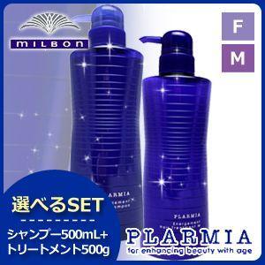 ミルボン プラーミア エナジメント シャンプー 500mL + ヘアトリートメント 500g 《M/F》セット 美容室 専売|haircarecafe