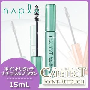 ナプラ ケアテクト ポイントリタッチ ナチュラルブラウン 15mL /ブランド:ナプラ /メーカー:...