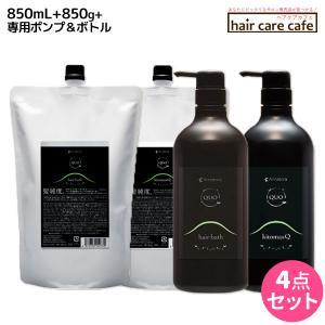 アマトラ クゥオ ヘアバス es 1000mL + キトマスク 1000g カートリッジ&ポンプノズル付き セット シャンプー 美容室 サロン専売|haircarecafe