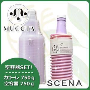 ムコタ シェーナ Cカローレ 750g + ポンプボトル セット|haircarecafe