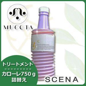 ムコタ シェーナ Cカローレ 750g 詰め替え|haircarecafe